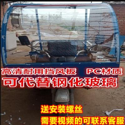 三轮车前挡风玻璃电动车摩托车挡风板高清加厚加大加高改装通用