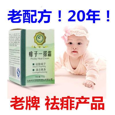 痱子霜痱子粉成人痱子水爽身粉婴儿祛痱止痒清凉宝宝儿童去痱子药
