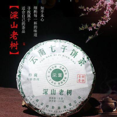 春茶普洱茶生茶饼5片整提1000g老树云南勐海七子饼茶仅需18.5一片