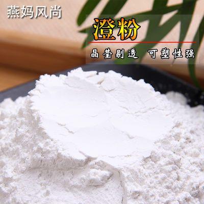 澄粉做凉皮的专用粉免洗自制小麦淀粉食用家用澄面粉透明冰皮月饼