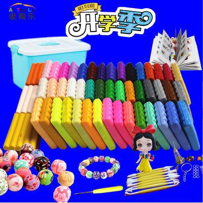 爱陶乐儿童陶泥土软陶泥套装24/50色彩陶泥无毒安全玩具橡皮泥土
