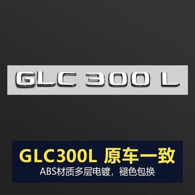 奔驰尾标车贴改装 新E级C级C260L/E300L/GLC/AMG字母数字车标志贴
