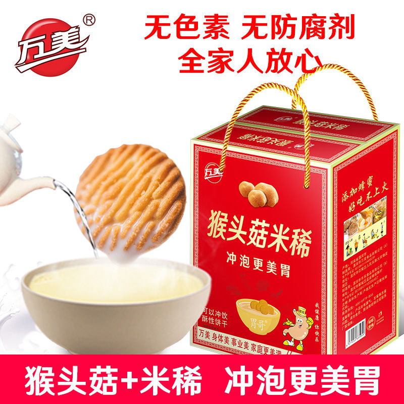 猴头菇米稀饼干猴菇米稀饼干猴头菇饼干冲泡早餐饼干整箱