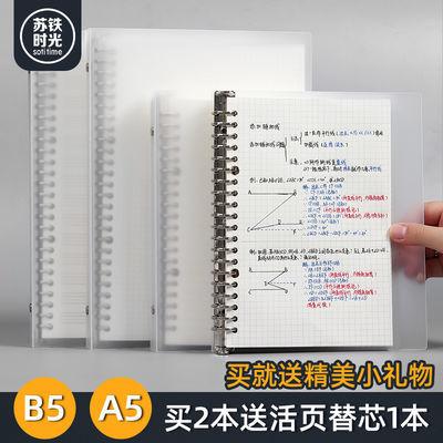 苏铁时光b5活页本笔记本本子加厚可拆卸A5学生网格手账本文具批发