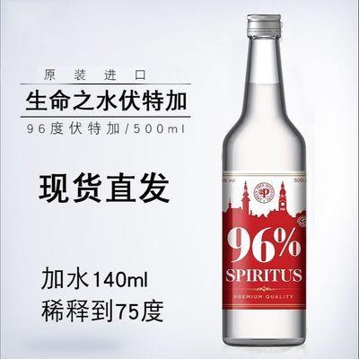 生命之水96度伏特加烈酒洋酒鸡尾酒基酒波兰进口Spirytus500ml
