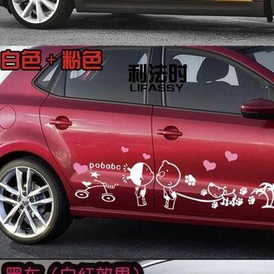 可爱卡通小孩亲嘴车贴汽车拉花破孩整车贴全车贴个性车身装饰贴纸