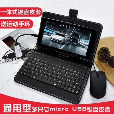 10.1寸平板电脑学生通用型保护皮套学习机壳皮套带键盘高清保护膜