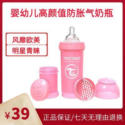 瑞典进口TWISTSHAKE新生儿宝宝奶瓶 高颜值防胀气彩虹奶瓶 多款式