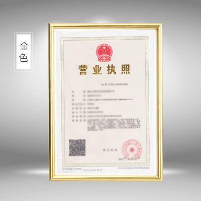 A3新版工商营业执照框三证合一框食品经营许可框烟草专卖许可相框