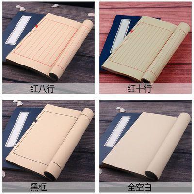 【买3送1本】【5送2】 仿古线装书 宣纸抄经本 古中国风线装本子