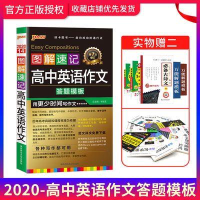 优惠2020绿卡图解速记高中英语词汇3500乱序版英语作文口袋书