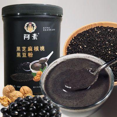 黑芝麻糊核桃黑豆代餐粉熟即食磨三早餐速食懒人食品五谷杂粮