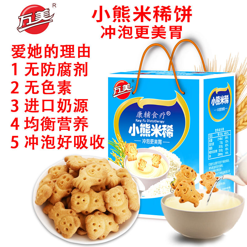 2斤小熊饼干小熊米稀冲泡饼干老式饼干儿童营养早餐饼干整箱方便