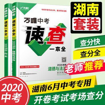 2020万唯中考速查湖南一本全政治历史地理开卷宝典万维考场速查彩