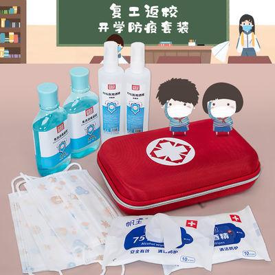 开学防疫学生健康包儿童成人复学复工防护户外应急包套装随身携带