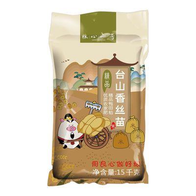 广东台山香丝苗米大米30斤农家米长粒香大米15kg2019新米厂家包邮