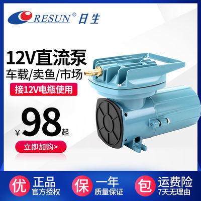 日生12v增氧机接电瓶卖鱼氧气泵车载打氧机大功率户外钓鱼直流泵
