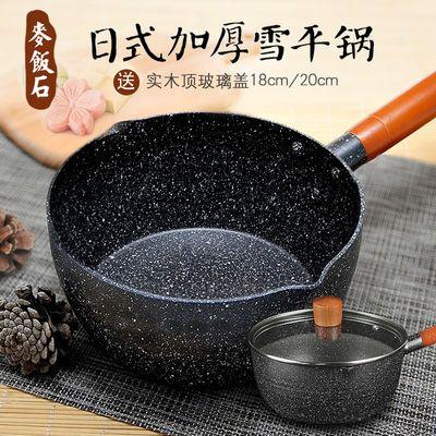 日式雪平锅奶锅家用麦饭石不粘锅手柄小汤锅雪花平底深锅单柄煮锅