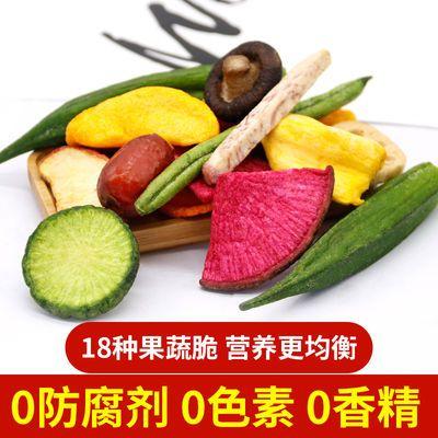 水益农 什锦果蔬脆片混合装蔬菜干零食干秋葵香菇儿童250g/500g
