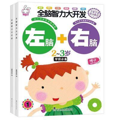 甩卖我上小班了幼儿园教材启蒙书籍儿童读物2-3-4-5岁宝宝早教认