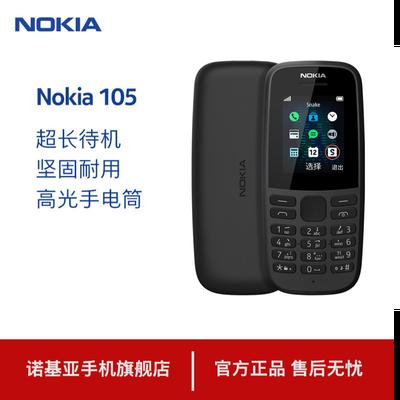 诺基亚 Nokia105新 直板按键移动联通2G手机老人学生备用超长待机
