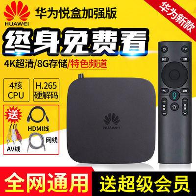 华为悦盒无线网络电视机顶盒家用WiFi 全网通 电视盒子高清语音4K