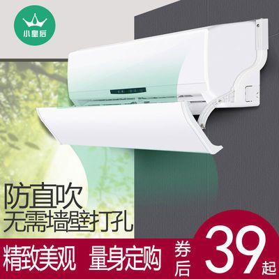 小皇后空调挡风板防直吹防风罩导遮风板出风口档冷气通用空调挡