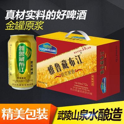 76269/临期啤酒原浆雅鲁藏布江礼盒罐装精酿特价清仓整箱批发10月320*12