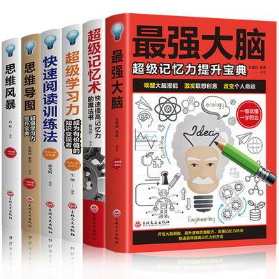 正版最强大脑超级记忆术思维导图提高记忆力的书逻辑思维训练书籍