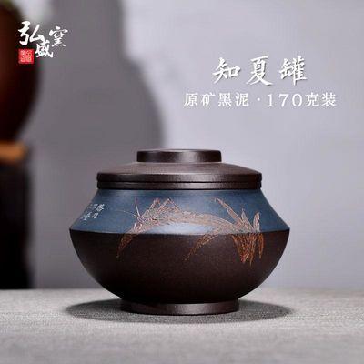 弘盛窑紫砂茶叶罐家用小号普洱醒茶罐手工密封存储罐黑泥防潮罐