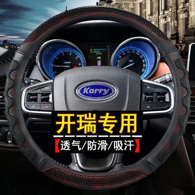 65067/开瑞K50K60K50s优优2代优雅2代优胜专用方向盘套防滑透气汽车把套