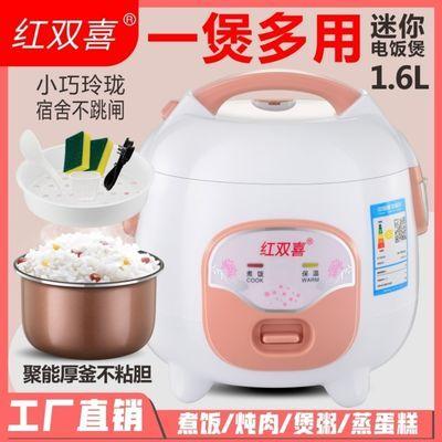 红双喜家用电饭煲迷你煲1.2L-1.6L多功能小型电饭锅1-3人学生宿舍