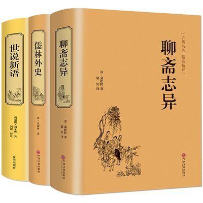 精装3册 聊斋志异+儒林外史+世说新语白话文全注全译无删减精装本