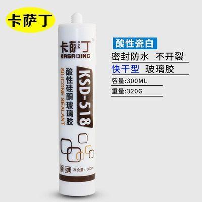 玻璃胶防水防霉防黑中性酸性厨卫结构密封胶瓷白色透明硅胶免钉胶
