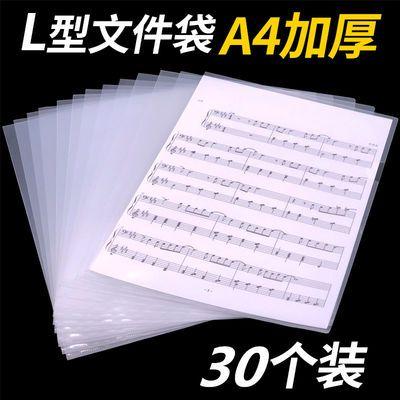 30个a4单片夹单页夹L型文件袋透明资料两页袋文件保护套l型文件夹