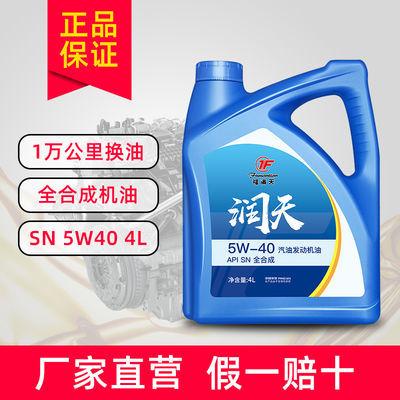 SN级全合成机油5W40正品4升四季通用汽机油轿车发动机润滑油批发
