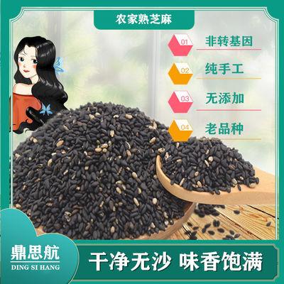 熟黑芝麻 农家自产天然炒黑芝麻即食免洗干吃散装
