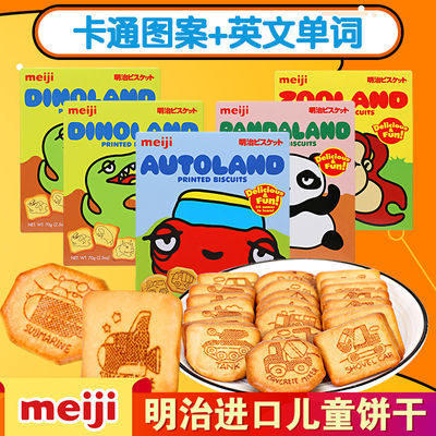 明治Meiji网红饼干儿童零食动物熊猫电动恐龙乐园办公休闲代餐70g