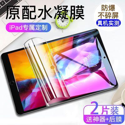 ipad水凝膜2019/2020/2018苹果ipadair/mini5/4/3/2/9.7寸钢化膜