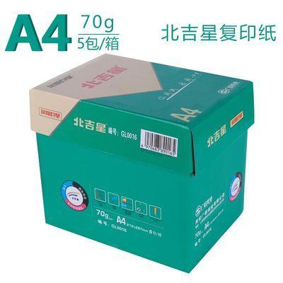 淮星A4复印纸整箱包邮70克80gA4纸打印白纸单包500张木浆纸草稿纸