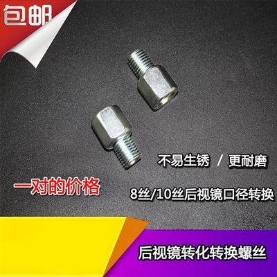 摩托车反光镜8mm转换10mm螺丝电动车后视镜转接倒车镜增高螺丝