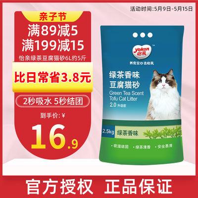 怡亲猫砂豆腐猫砂除臭结团吸附猫沙6L约5斤特价结团包邮猫咪用品的宝贝主图
