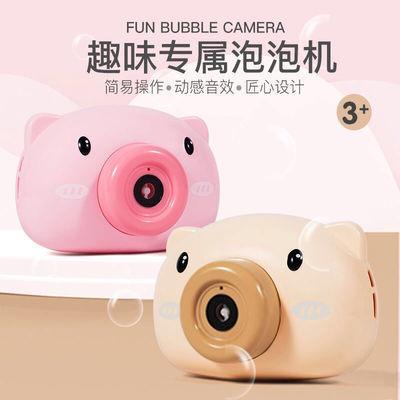 儿童小猪吹泡泡机全自动网红照相机泡泡枪器少女心男女孩电动玩具