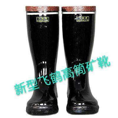 飞鹤矿靴金矿煤矿专用雨鞋涉水雨靴新四高筒矿靴飞鹤牌矿工靴包邮