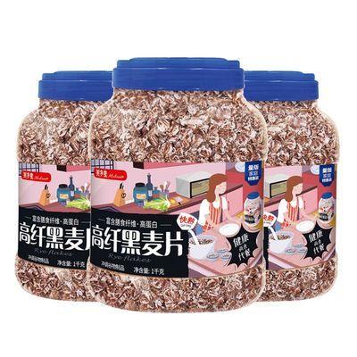 家家麦高纤黑燕麦片1kg即冲即食速溶营养早餐纯燕麦片冲调饮品