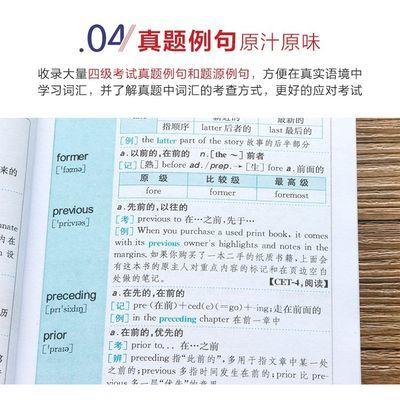 优惠星火英语高中英语词汇大学英语四级词汇必背乱序版(高中版)
