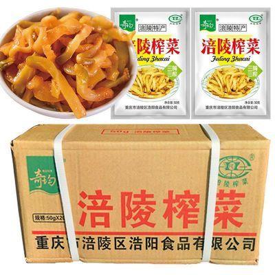 【20年货】涪陵榨菜52g袋小包装下饭菜包邮正宗装咸菜儿童榨菜丝