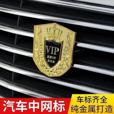 汽车中网标 VIP个性金属车标改装大众奥迪比亚迪宝骏起亚盾牌标志