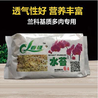 水苔兰花蝴蝶兰栽培盆栽植物干苔藓介质专用土营养肥料多肉植料
