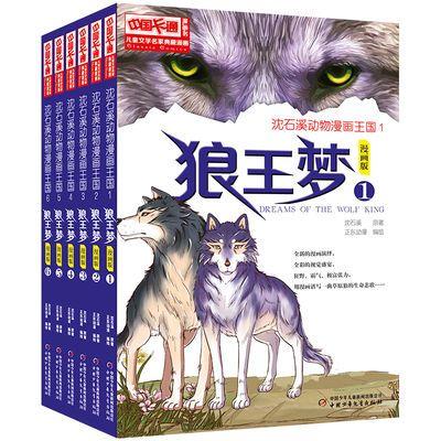 6册沈石溪动物漫画王国狼王梦 四五六年级课外书经典畅销童书